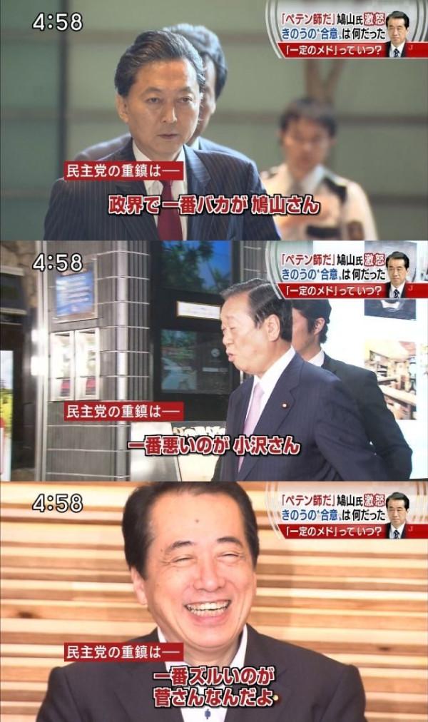 【こころ】中野代表 「立憲民主党に一票を投じるのは、菅直人内閣を信任するようなものだ」と述べるYouTube動画>9本 ->画像>100枚