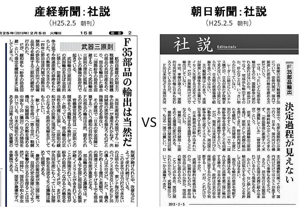 酔っ払いの独り言 「産経新聞 社説」VS「朝日新聞 社説」投稿ナビゲーション