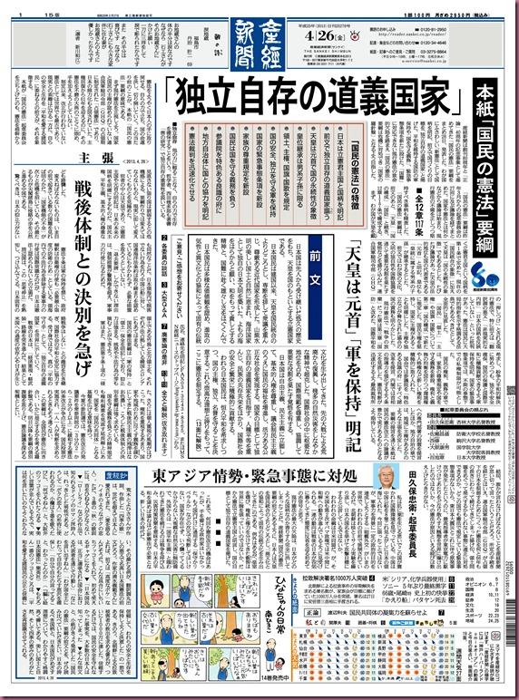 kenpou0426_ページ_1