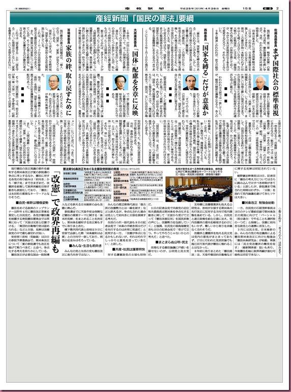 kenpou0426_ページ_2