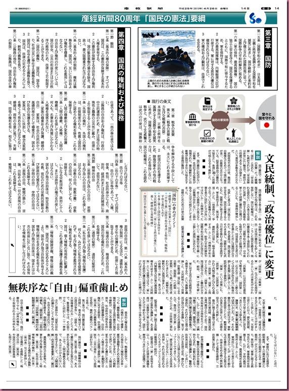 kenpou0426_ページ_5
