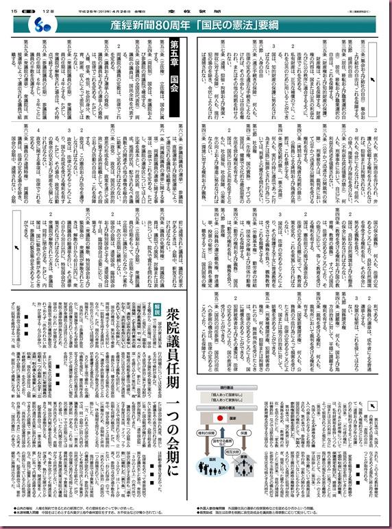 kenpou0426_ページ_6