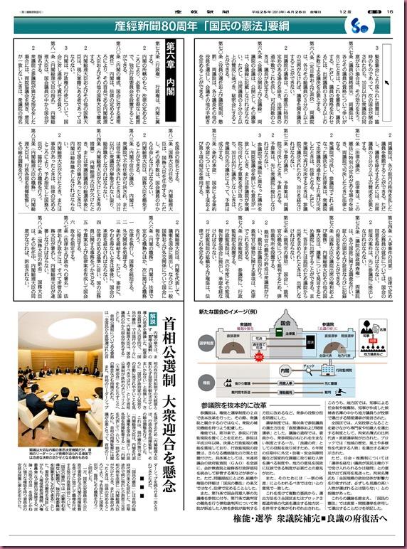 kenpou0426_ページ_7
