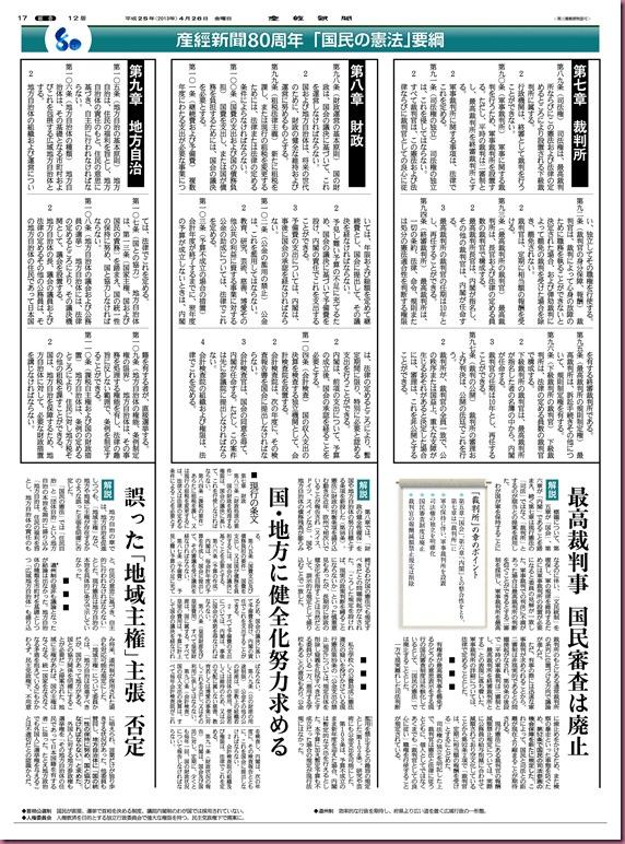 kenpou0426_ページ_8