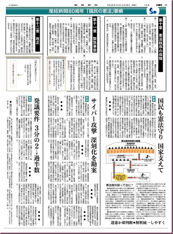 kenpou0426_ページ_9