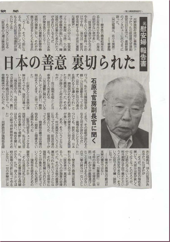 河野談話産経20131016_ページ_2