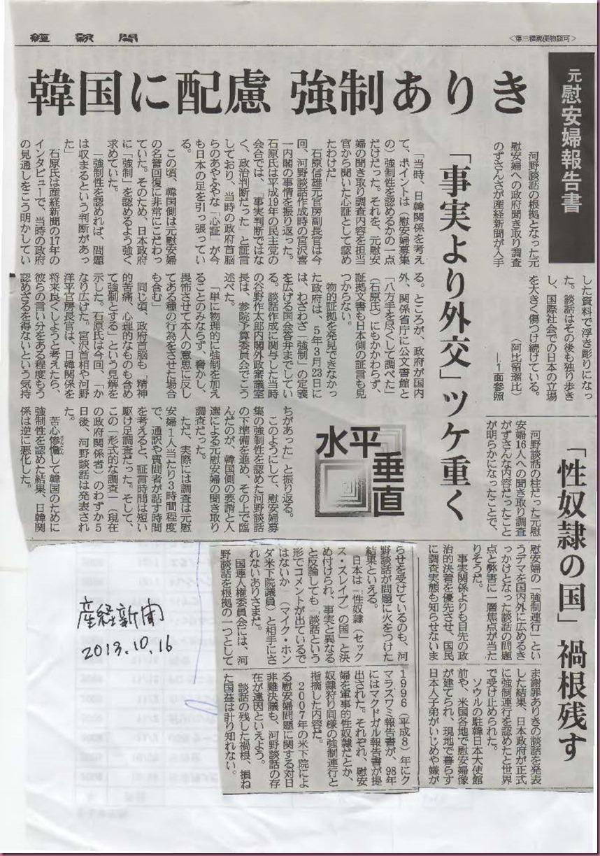 河野談話産経20131016_ページ_3