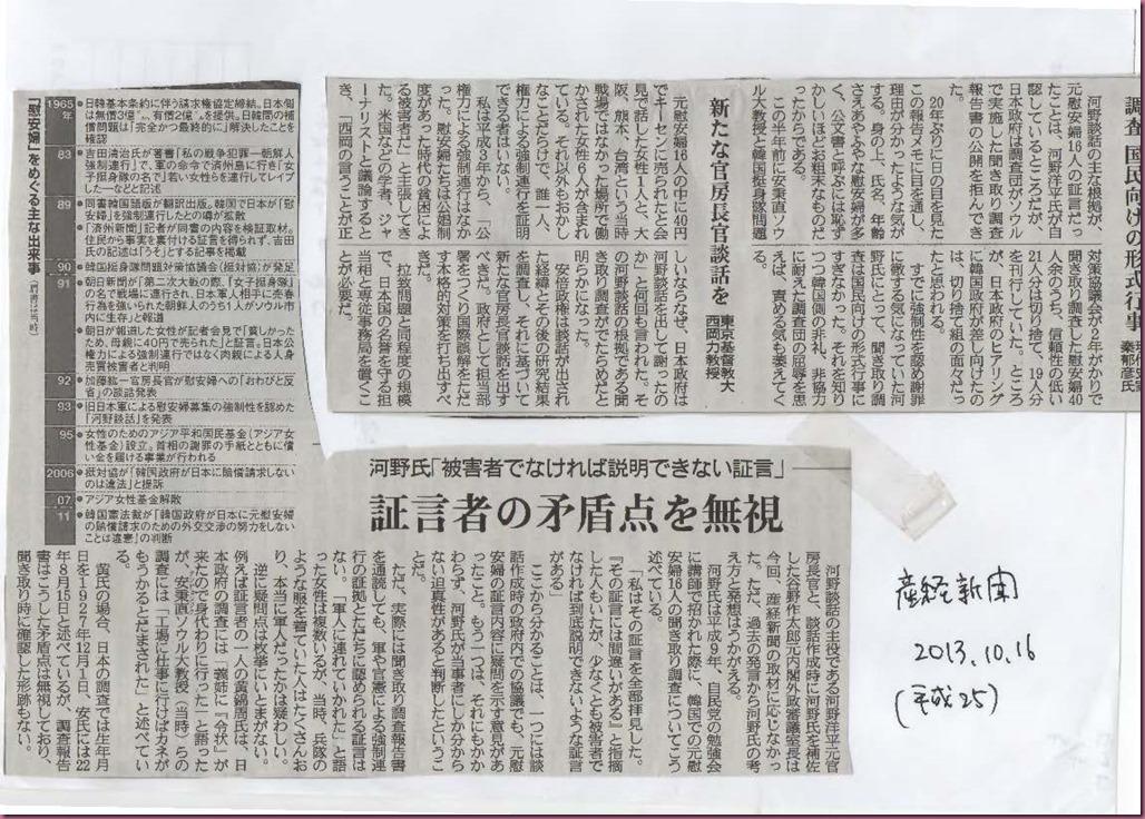 河野談話産経20131016_ページ_4